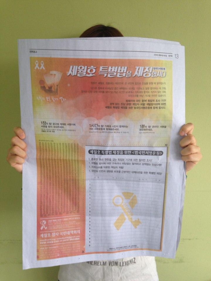 6/24 전면광고 세월호 특별법을 제정합시다
