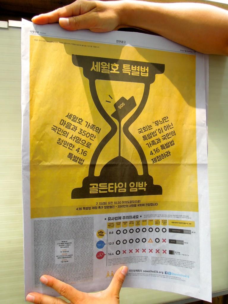 세월호 전면광고 사진