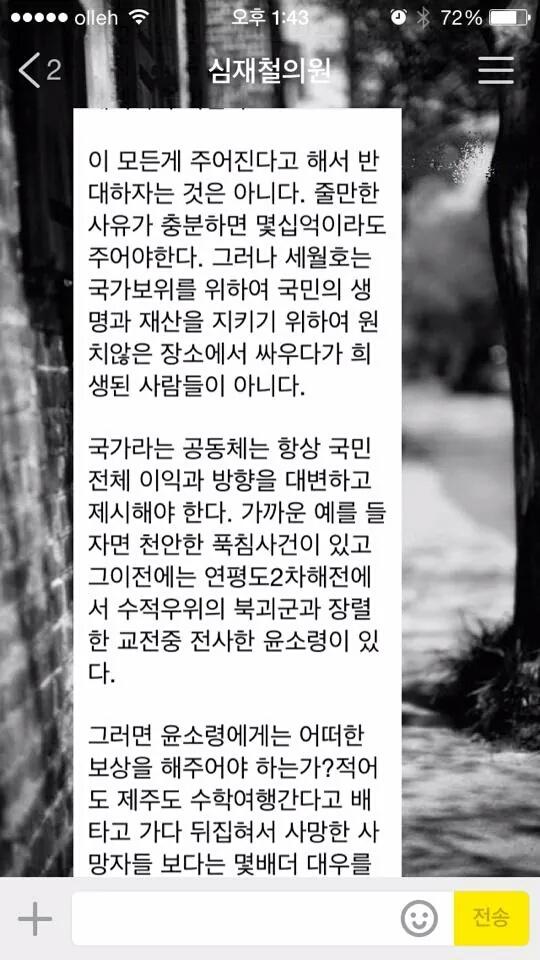 심재철의원 마타도어메시지3