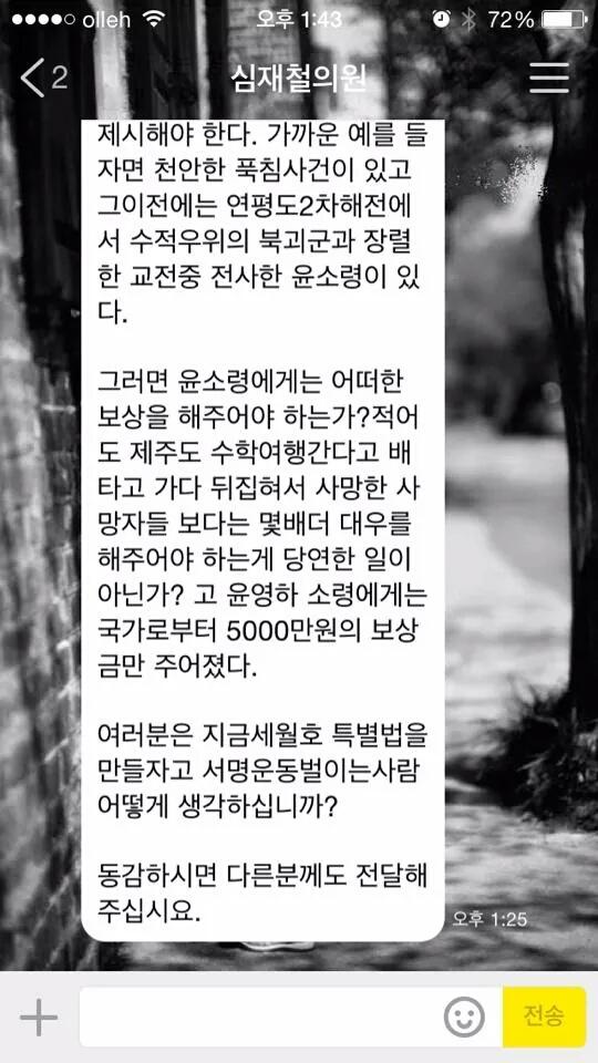 심재철의원 마타도어메시지4