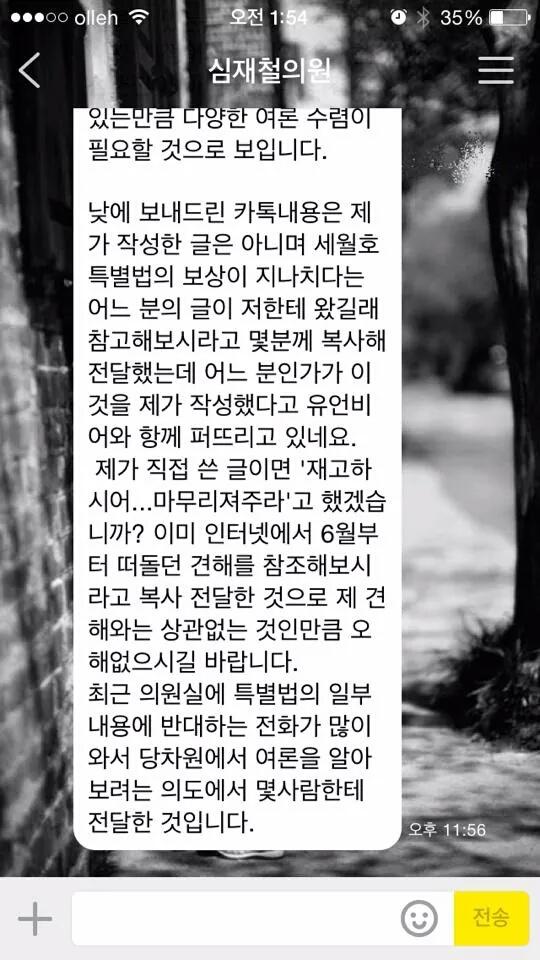 심재철의원 해명메시지1
