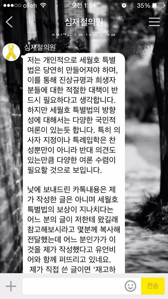 심재철의원 해명메시지2