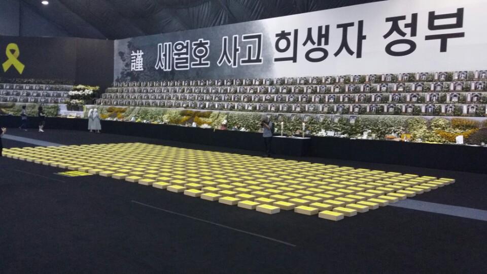 안산 합동분향소 앞에 놓인 350만 명의 서명
