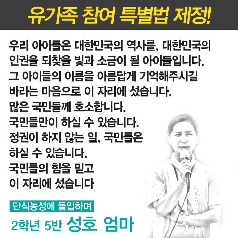7/20 기자회견 단식농성 돌입 발언_성호 엄마