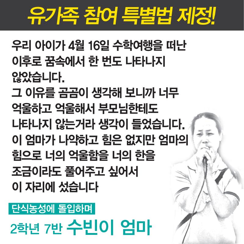 7/20 기자회견 단식농성 돌입 발언_수빈 엄마