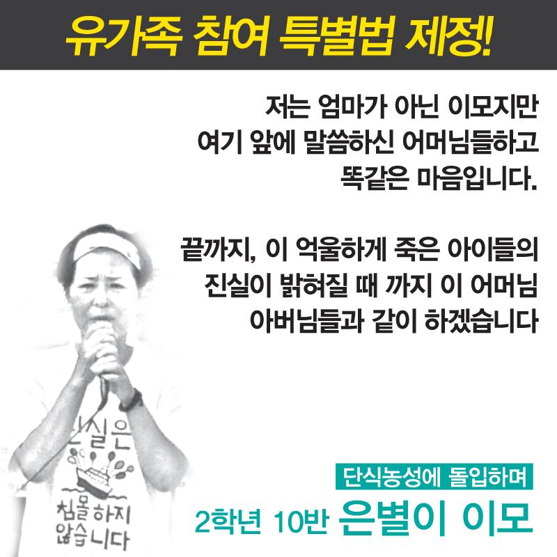 7/20 기자회견 단식농성 돌입 발언_은별 이모