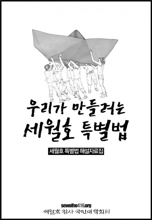 세월호 특별법 해설자료집