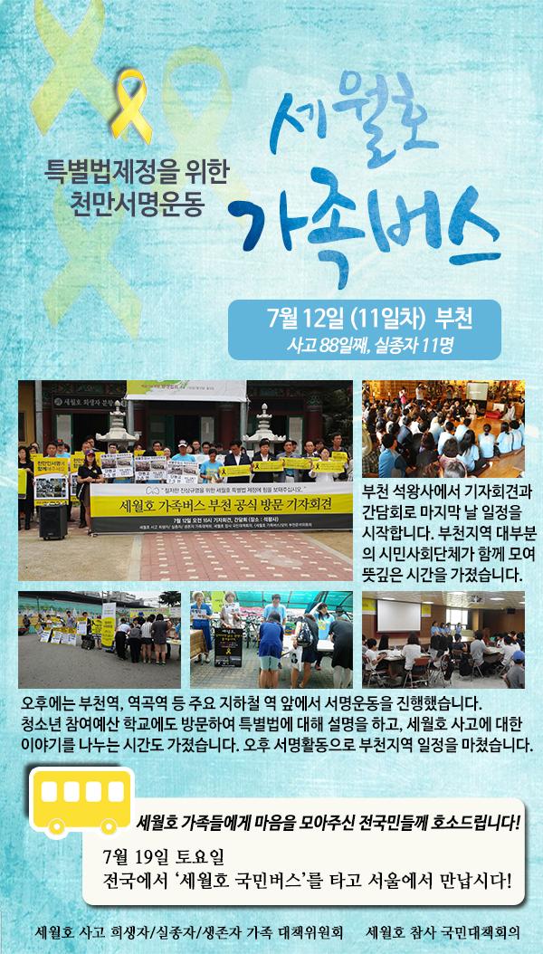 7/11 세월호 가족버스 부천