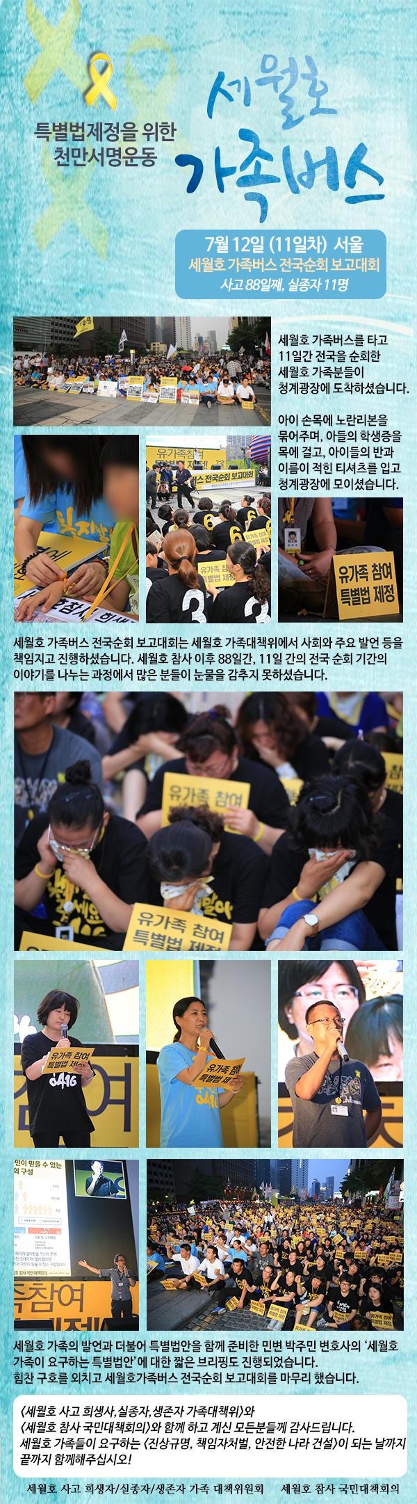 7/11 세월호 가족버스 서울