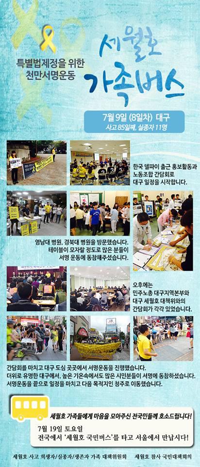 7/9 세월호 가족버스 대구 활동소식