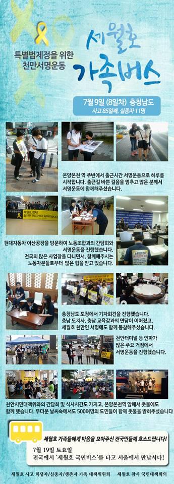 7/9 세월호 가족버스 충남 활동소식