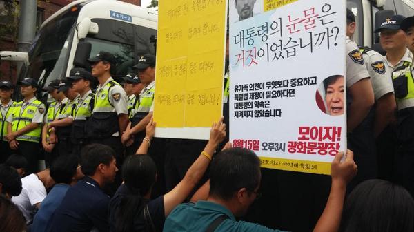 '416 광화문 국민농성단' 기자회견