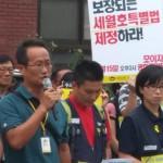 8/13 '416 광화문 국민농성단' 기자회견