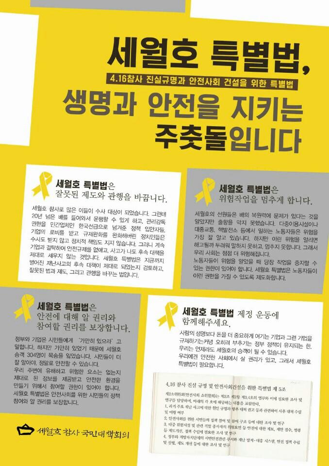세월호 특별법, 생명과 안전을 지키는 주춧돌입니다_1p