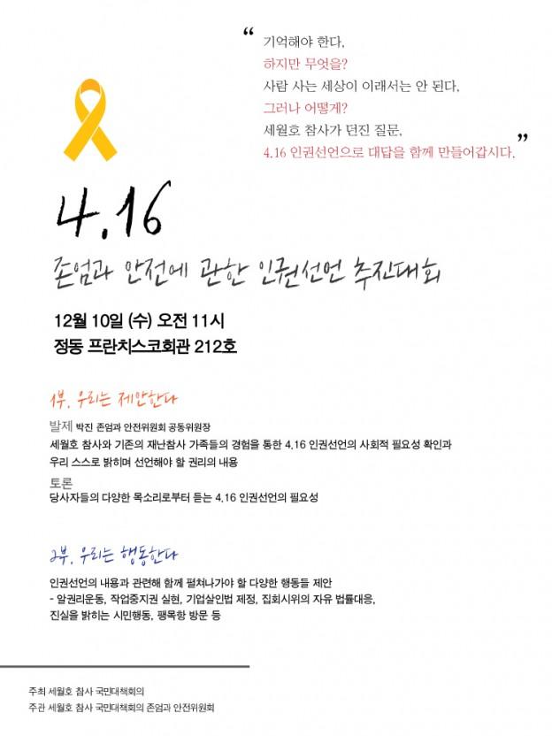 4.16인권선언추진대회웹자보(최종)