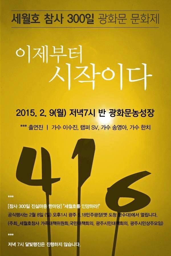20150209_세월호참사300일문화제