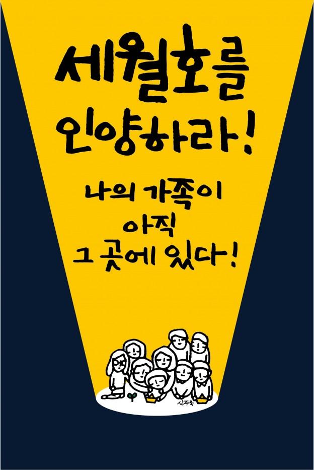 세월호를인양하라(신주욱)