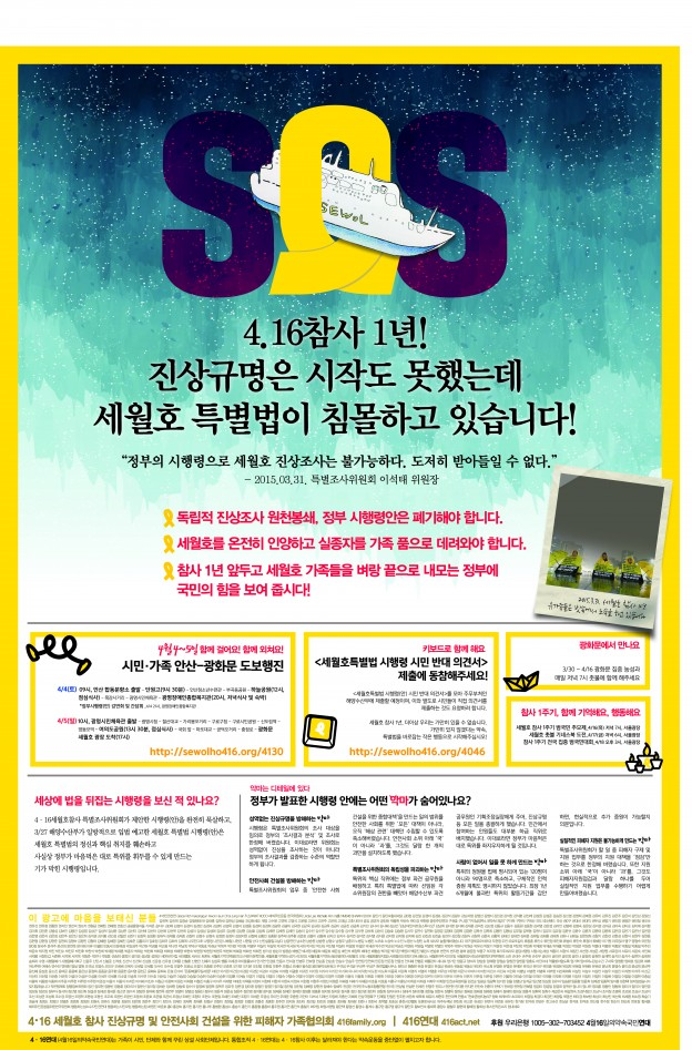 0403 세월호 전면광고_한겨레(최종)
