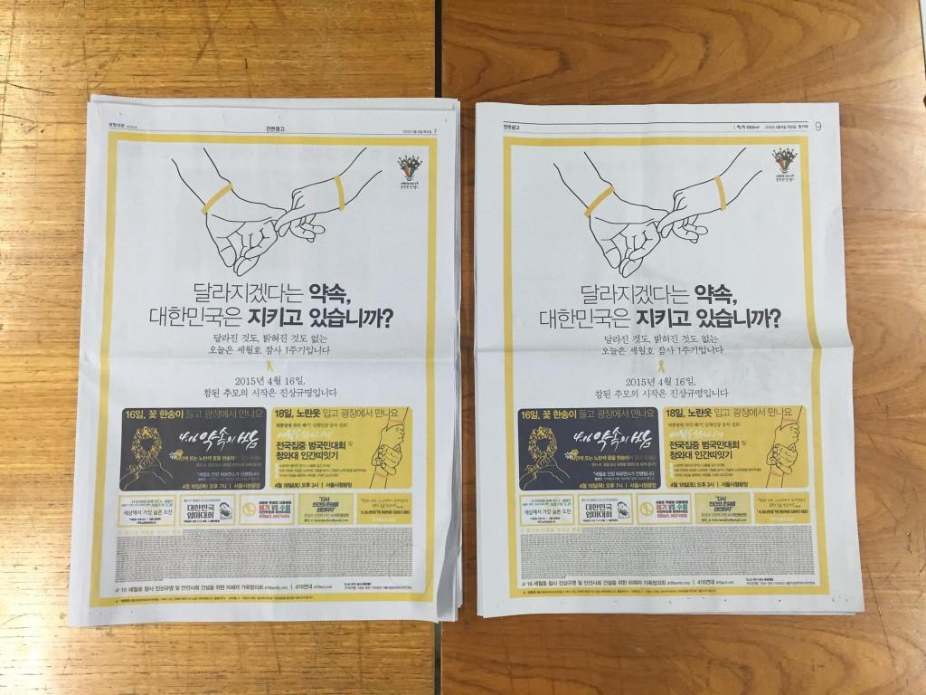 20150416_한겨레 경향 신문광고