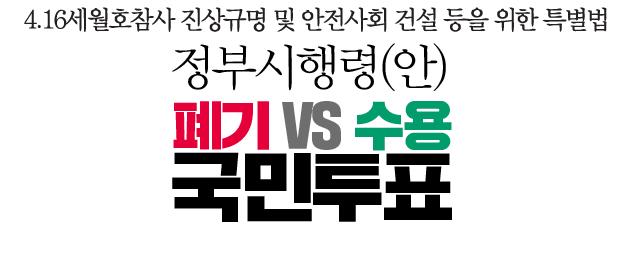 [긴급] 세월호 특별법 정부시행령(안) 국민투표
